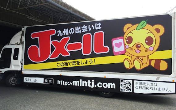jメール_宣伝トラック