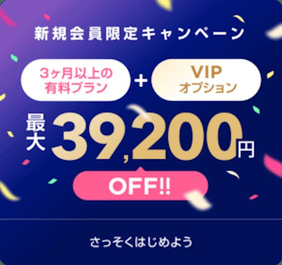 with VIPプランの画像