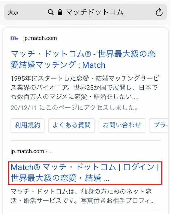 match_退会方法1