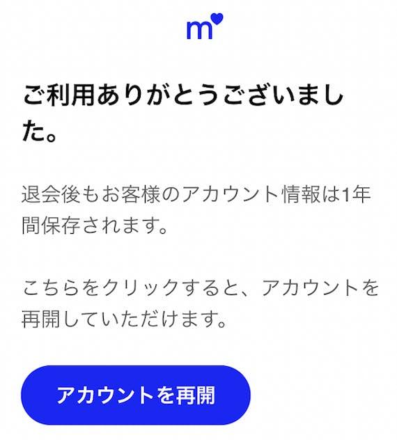match_退会後画面