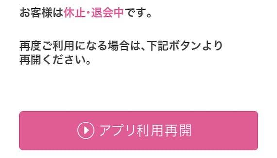 PCMAX_退会 _14