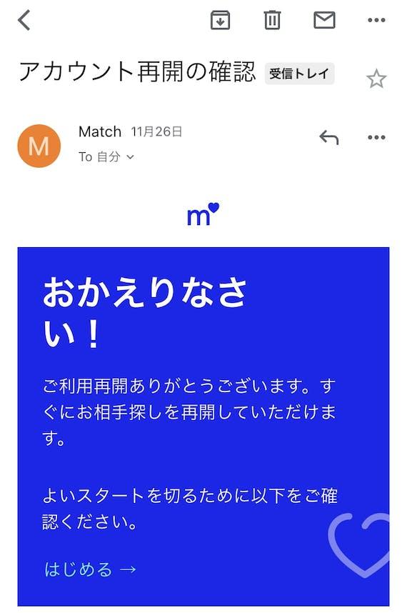 match_再登録完了メール