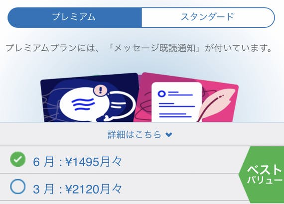 match_半額メール初回_手順3