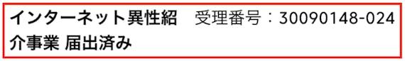 match_インターネット異性紹介事業