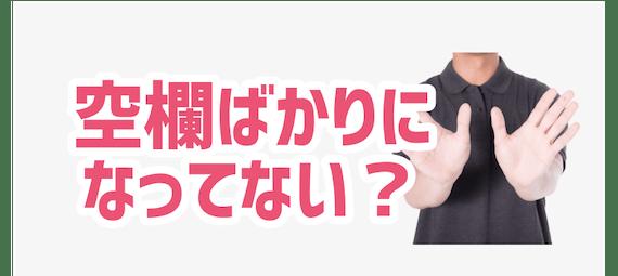 Omiai_出会えない特徴