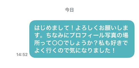 ペアーズ_メッセージ
