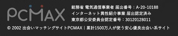 PCMAX  インターネット異性紹介事業