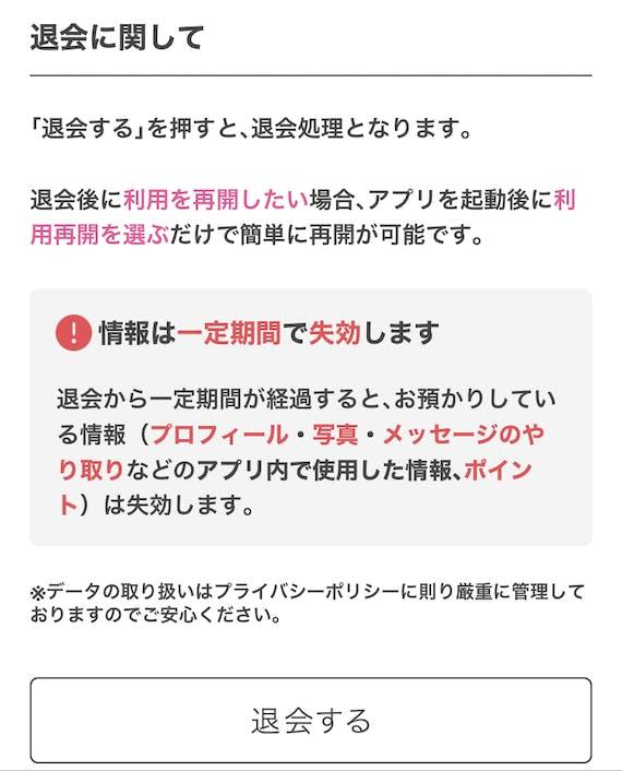 PCMAX_退会_12