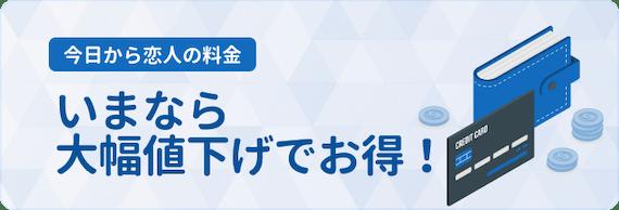 今日から恋人_料金