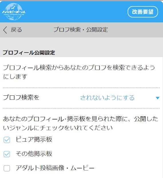 happymail_プロフィール非公開