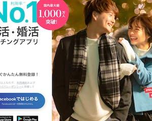 友達作りにおすすめ👍人気マッチングアプリランキング2020