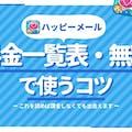ハッピーメールの料金一覧表|コツを知れば無料で&初心者は500円課金で2人と出会える!