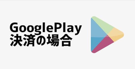 googleplayの決済方法
