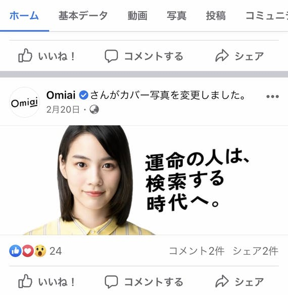 Omiaiの公式facebook