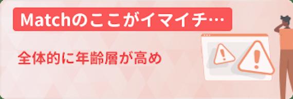 match_いまいち