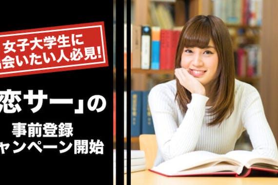 大学生のためのマッチングアプリ「恋サー」の特徴&評判を解説