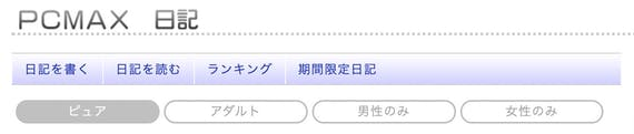 PCMAX_日記