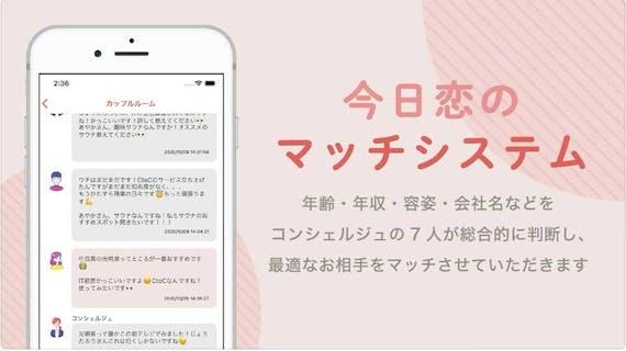 今日から恋人_マッチングシステム