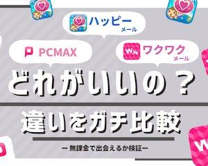 ハッピーメール・PCMAX・ワクワクメールをガチ比較!1番出会えるのはどれか検証