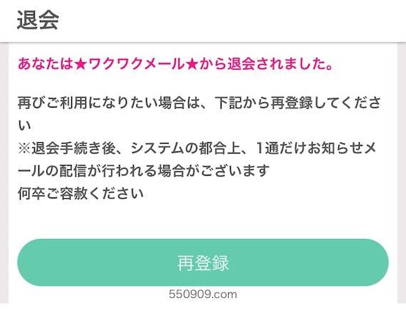 ワクワクメール_退会