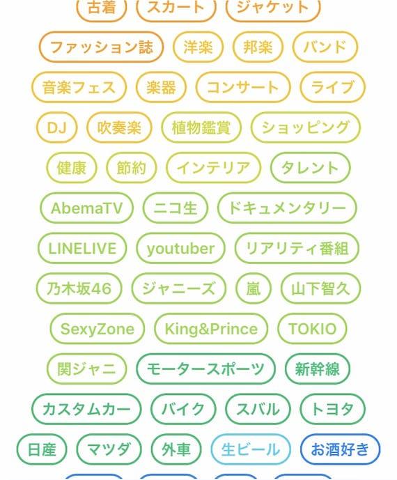 タップル趣味カテゴリー2