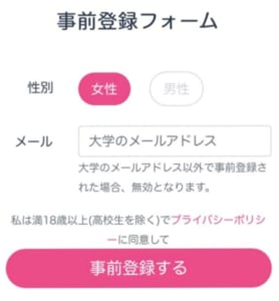 恋サー無料登録