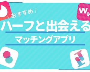 【大公開】ハーフの恋人をGETする出会いの場4選!付き合うための裏技も紹介