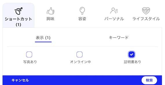 match_証明書