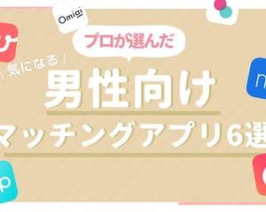 【即出会える】おすすめの男性無料人気マッチングアプリ・出会い系アプリランキング!