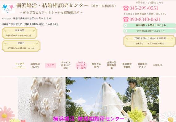 横浜婚活・結婚相談センター