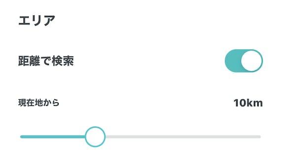 Pairs_位置情報