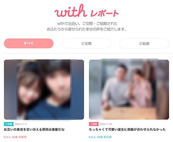 幸せレポート with