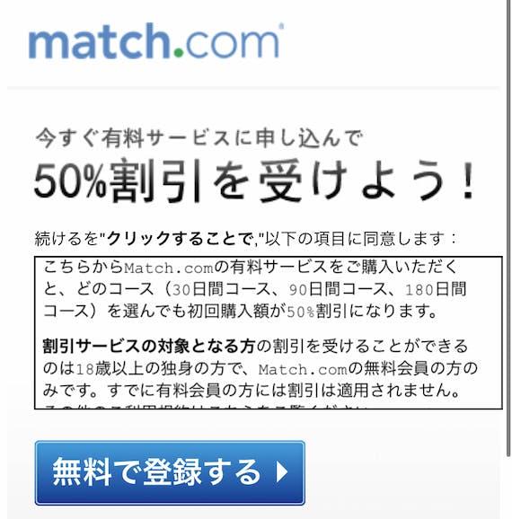 match_半額メール初回_手順_切り取りver