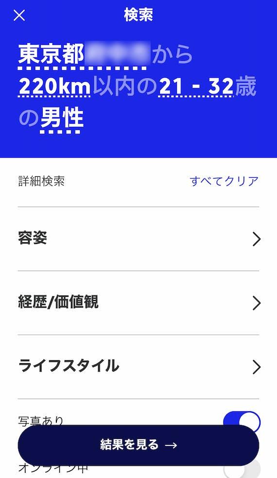 match_検索画面