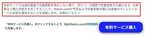 match_契約更新解除