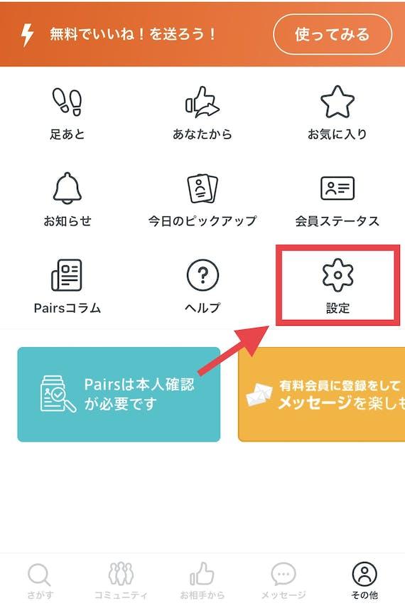 Pairs_退会1