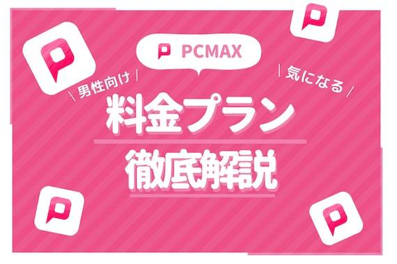 PCMAXの料金システムや決済方法を徹底解説!無料で使える方法も教えちゃいます