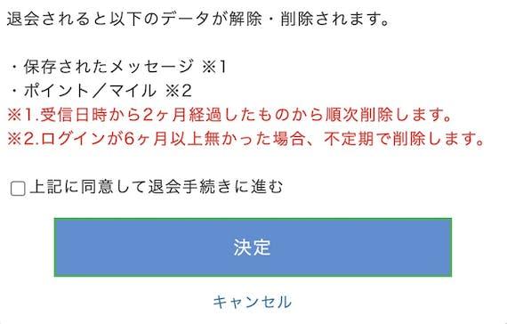 PCMAX_退会_8