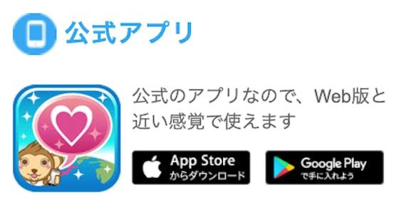 ハッピーメール のアプリ版