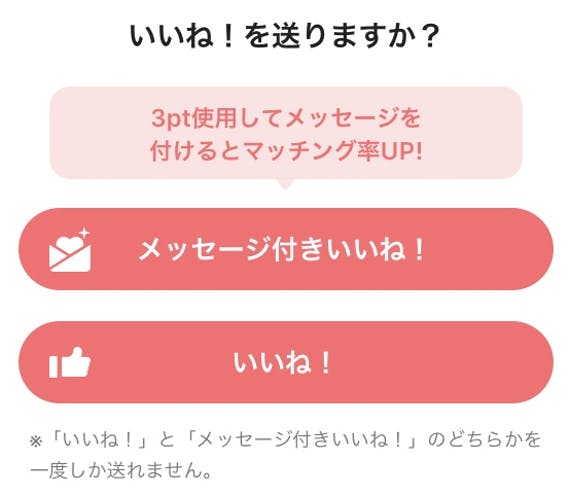 with いいね