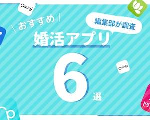 おすすめの人気婚活アプリ8選!編集部がランキング形式で紹介