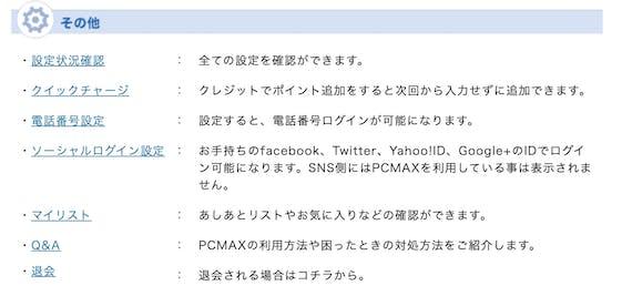PCMAX_退会_6