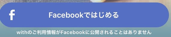 with Facebook公開されない