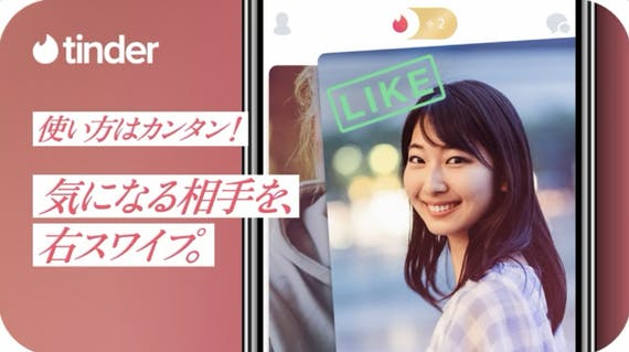 tinder_アプリ説明画像