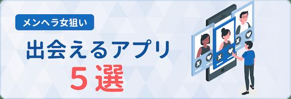 メンヘラ女 アプリ