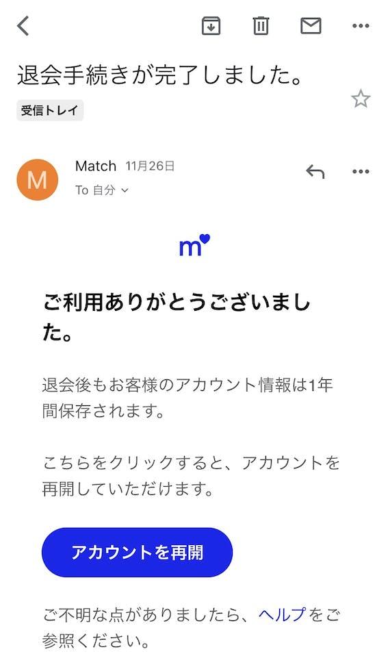 match_退会完了メール