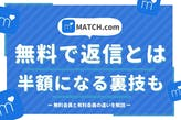 マッチドットコム(Match.com)は無料でメッセージ可能!?有料会員との違いとは