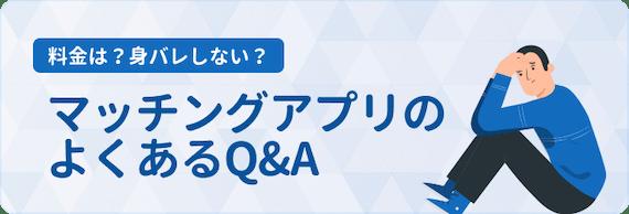 マッチングアプリ_Q&A