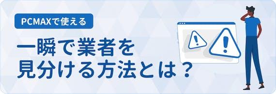 PCMAX_業者h2