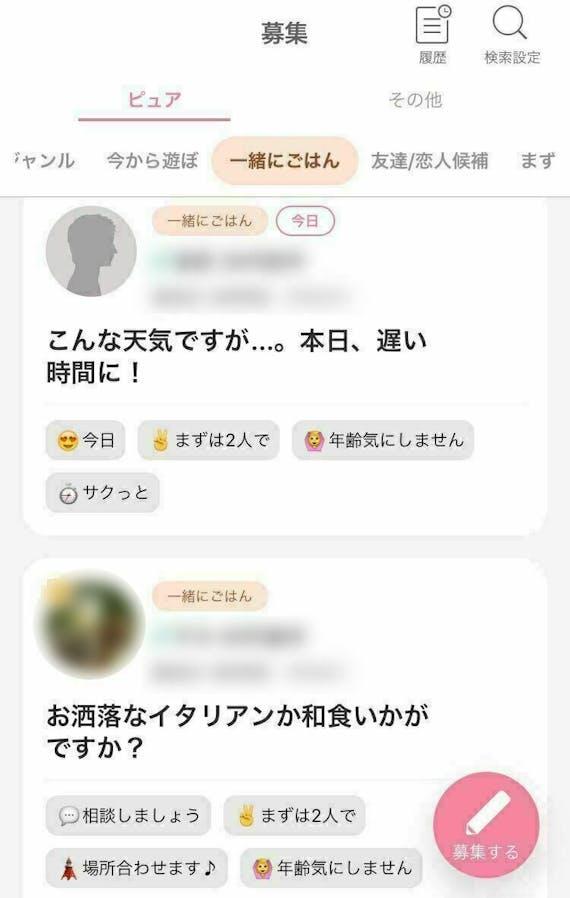 wakuwaku_一緒にごはん